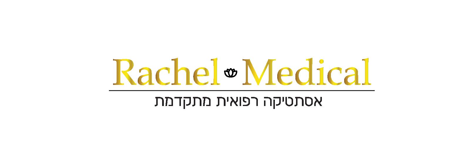 """רחל קורדובה מנכ""""לית Rachel-Medical"""